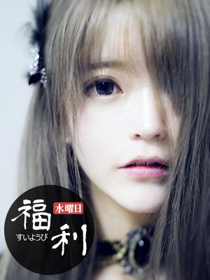 周三福利社:逆天颜值妹子Yurisa福利