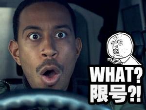 趣闻周边:如果《速度与激情7》发生在中国……