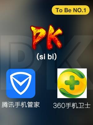 应用专题:『软件大PK』誓死守卫手机安全!