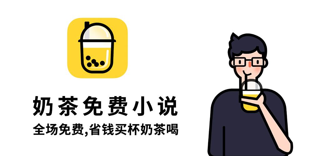 奶茶免费小说