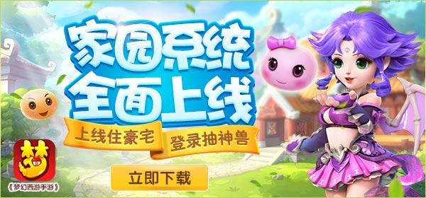 梦幻西游-2015国民手游