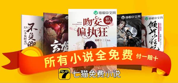 七貓免費小說