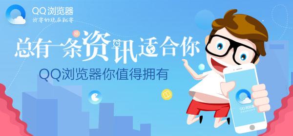 QQ浏览器——微信头条