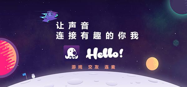 Hello語音