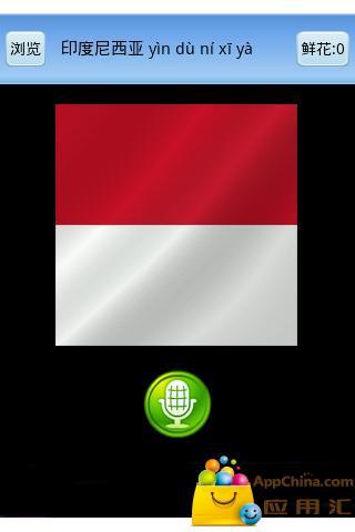 包含167个国家国旗的图片、名称和拼音;高清图片