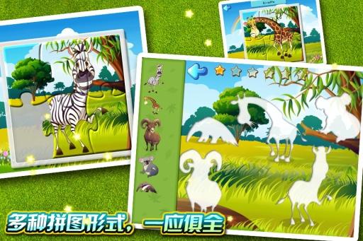 儿童动物世界拼图游戏