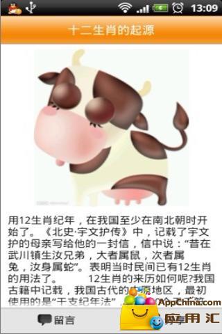 十二生肖之丑牛