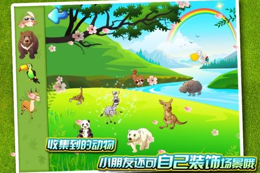 儿童动物世界拼图游戏 - 识动物.