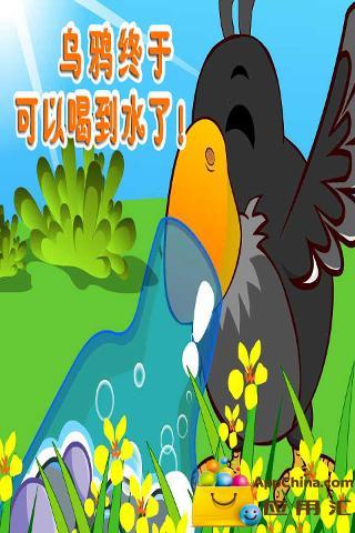 乌鸦喝水,除了用石子和吸管,还可以用什么方法图片