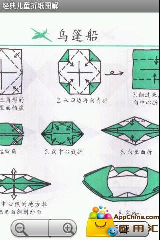 经典儿童折纸图解 - 新浪应用中心