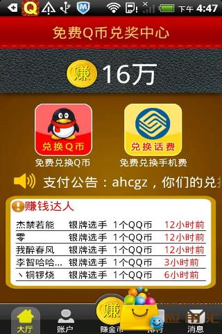 ...手机   立即下载   来自: 应用汇   下载 (5千+)   免费赚q...