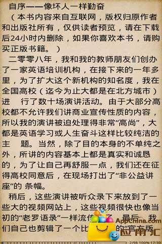 魔鬼经济学_日常经济学奇妙问答题