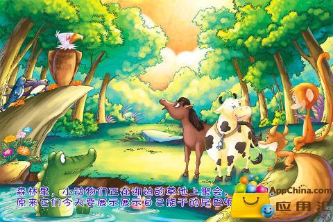 小动物们在森林里开了一场尾巴本领秀