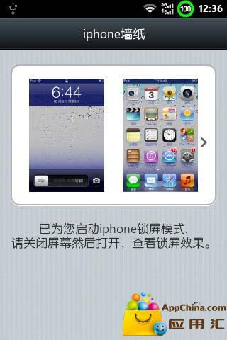 苹果手机图片设置墙纸详细步骤
