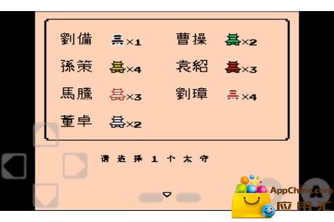 三国志2-霸王的大陆 1.21
