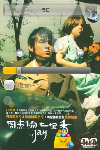 周杰伦 七里香专辑下载 影音播放软件下载图片