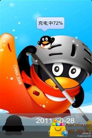 手机qq变成企鹅头像