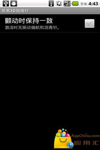 简易3d指南针下载 简易3d指南针安卓版下载 简易3d指南针 高清图片