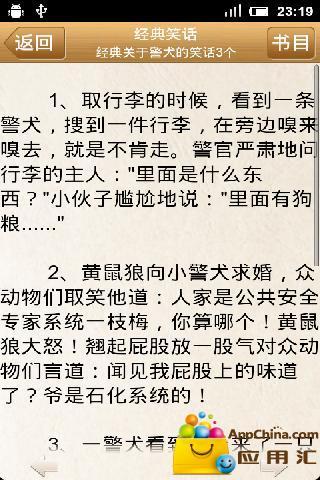 谐音笑话手抄报图片_关于汉字的手抄报——谐音笑话