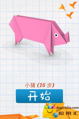 小动物折纸大全图解中班