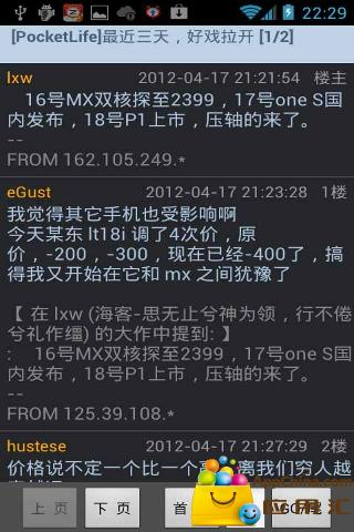 net水木社区android客户端