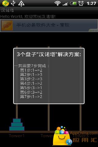 汉诺塔下载_安卓(android)益智游戏下载