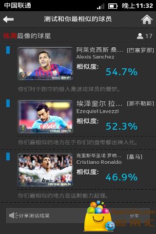 爱足球下载_安卓(Android)新闻资讯软件下载 - AppChina应用汇