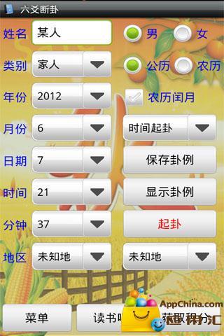 南方周易程序系列之 六爻断卦最传统 ...