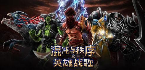 应用汇pc版 混沌与秩序 英雄战歌 中文商店版 v1.1.8免费下...