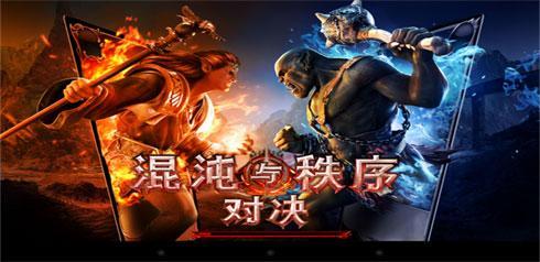 应用汇pc版 混沌与秩序 对决 中文版 v1.3.0免费下载