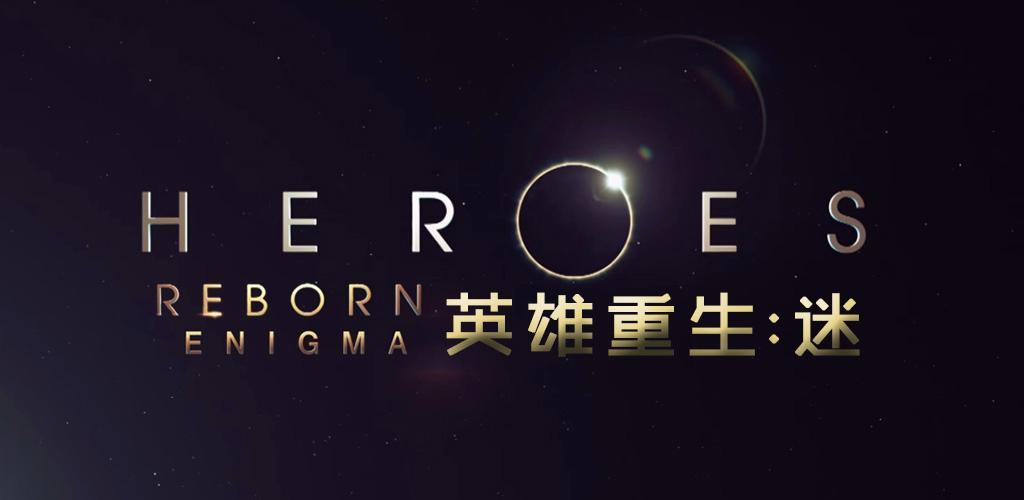 超能英雄 重生 v1.1